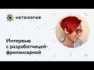 Интервью с фронтенд-разработчицей на фрилансе | Алёна Батицкая | Нетология