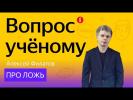 Вопрос учёному: Алексей Филатов — про ложь
