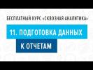 """11. Подготовка данных к отчетам - Курс """"Сквозная аналитика в Битрикс24"""""""