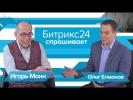 Битрикс24 спрашивает... Игорь Манн | Олег Елманов, Fusion