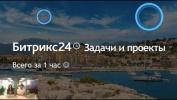 """Запись вебинара """"Задачи и проекты Битрикс24"""" 22.08.2018"""