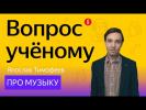Вопрос учёному: музыковед Ярослав Тимофеев — про Моцарта и Скриптонита