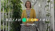 «Вдали от Столиц» вместе с Google. Новый формат музеев в Коломне