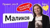 Привет, это Я: Дмитрий Маликов отвечает на поисковые запросы