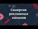 Синергия рекламных каналов. Ольга Бойко. Ашманов и партнеры