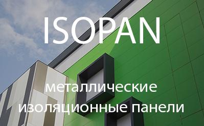 Автоматизация работы менеджеров в компании Isopan