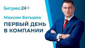"""Максим Батырев - Первый день в компании // """"Истории Комбата"""""""
