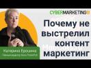 Почему не выстрелил контент-маркетинг в Рунете. Катерина Ерошина на CyberMarketing 2018