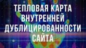 Тепловая карта внутренней дуплицированности сайта.  Семинар F1Studio. Станислав Ставский