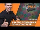 Яндекс Метрика. Анализ поведения пользователя Вебвизор 2.0