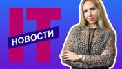 IT-новости недели: экзоскелет для пенсионеров и автономные вертолеты // 20 декабря 2019