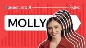 Привет, это Я — MOLLY