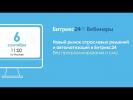 Новый рынок отраслевых решений и автоматизаций в Битрикс24 без программирования и смс