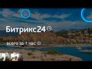 Материалы вебинара «Битрикс24 помогает бизнесу работать»