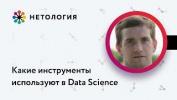 Какие инструменты используют в Data Science