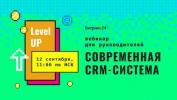Что такое современная CRM?
