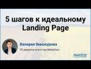 5 шагов к хорошему Landing Page. Как сделать идеальный лендинг? Валерия Винокурова MediaGuru