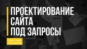 Основные приемы проектирования сайта под поисковые запросы. Александр Ожгибесов
