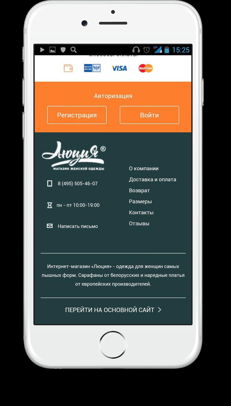 Мобильная версия интернет-магазина Люция | Эм Си Арт|
