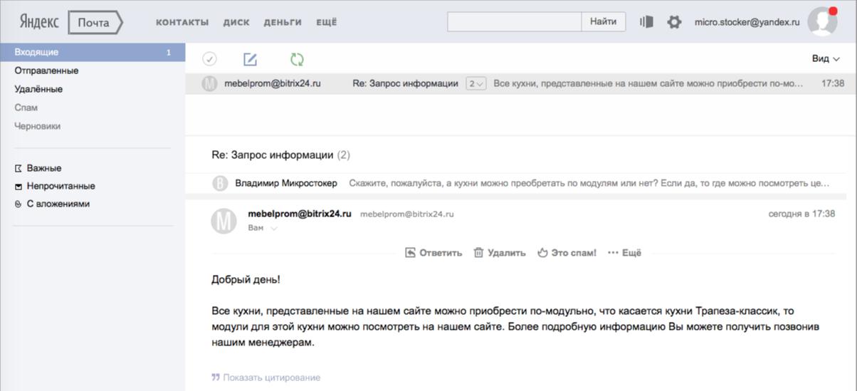 E-mail-трекер