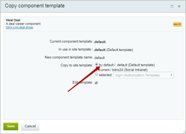 Битрикс template php настройка битрикс бизнес