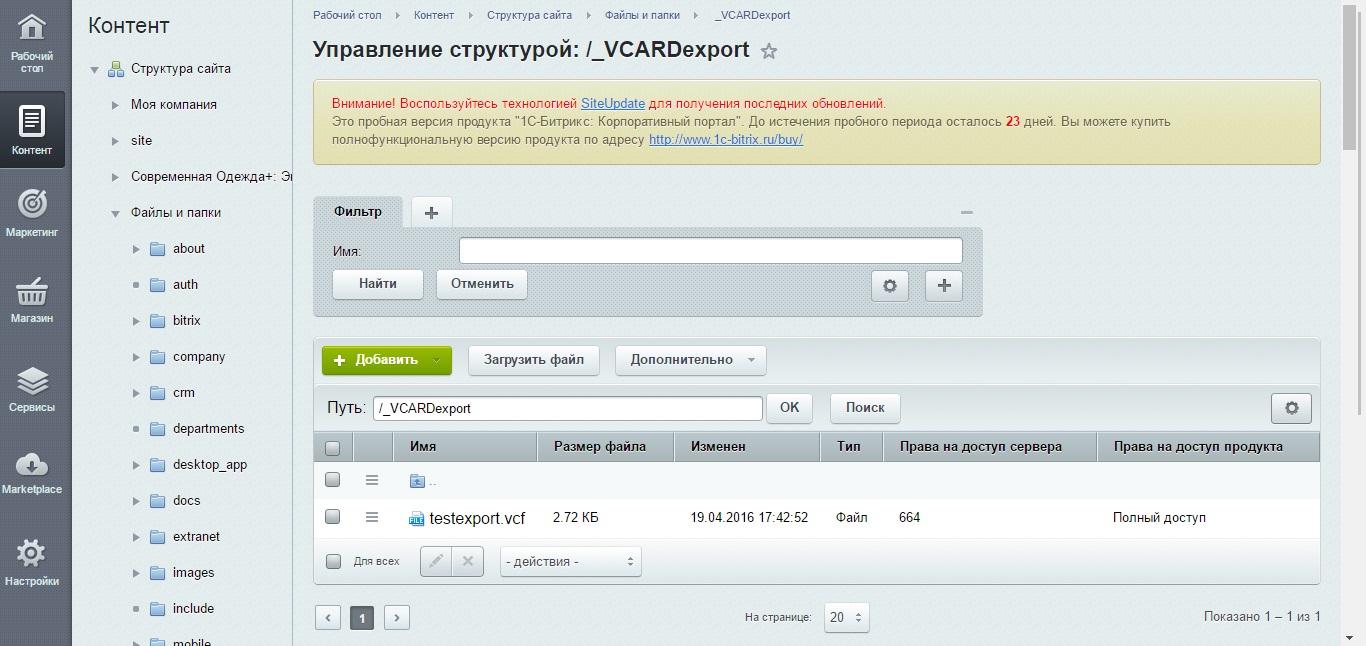 Работа модуля для Битрикс - vCard