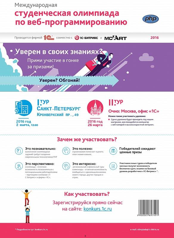 Международная студенческая олимпиада по веб-программированию.jpg