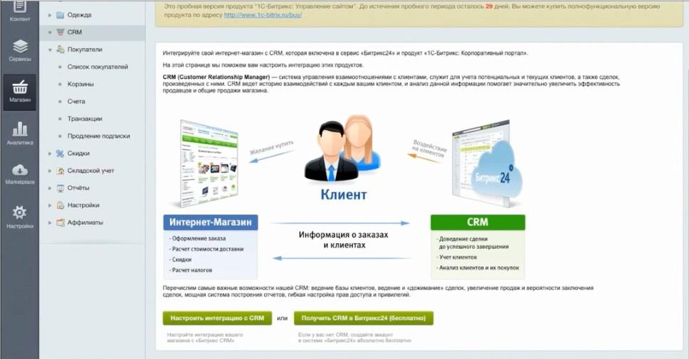 Настройка интеграции интернет-магазина с CRM
