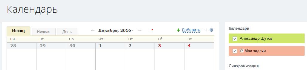 Модуль для Битрикс24 Автооткрепление календаря от избранных от Эм Си Арт