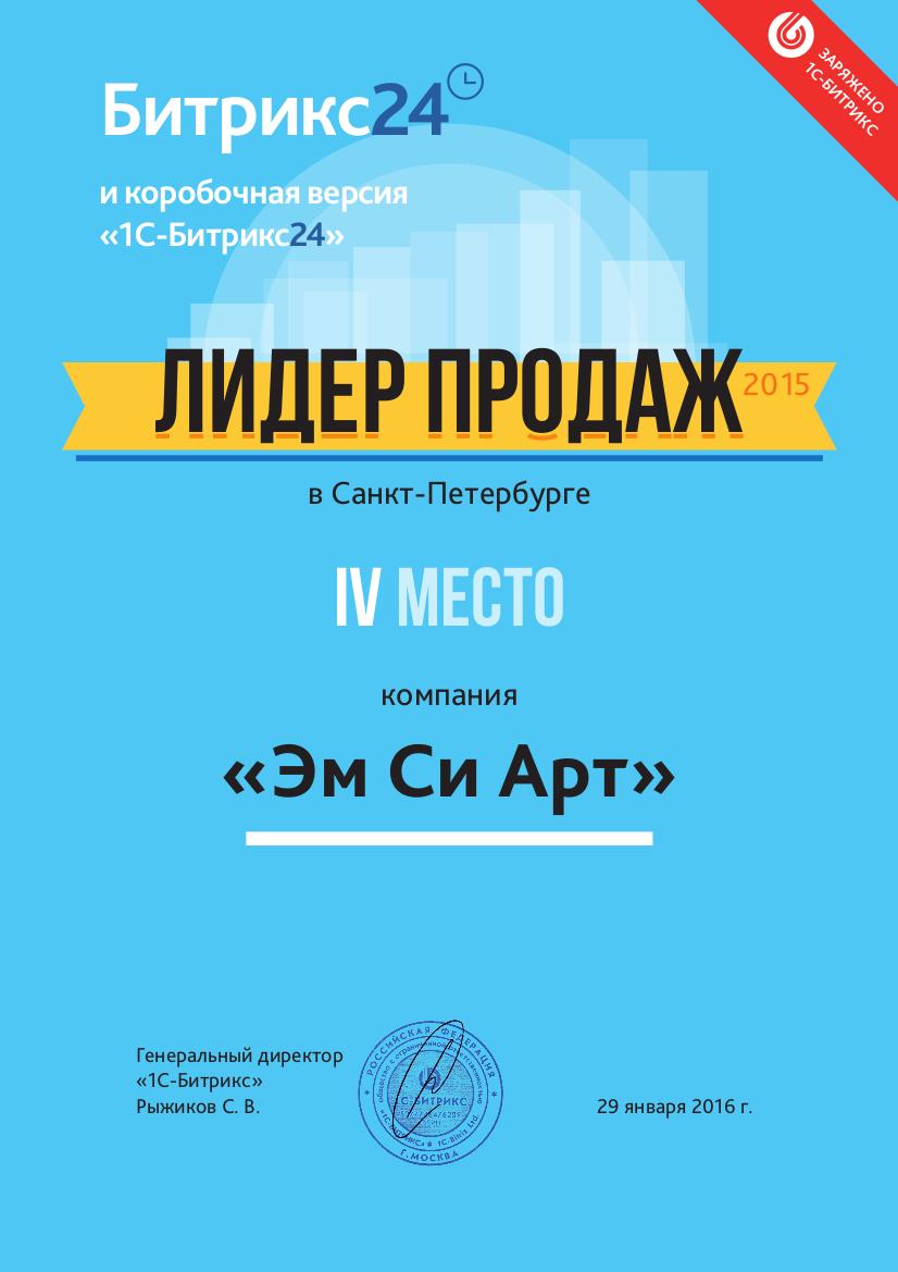"""Диплом за 4 место в годовом рейтинге """"Лидер продаж Битрикс24"""" по Санкт-Петербургу"""