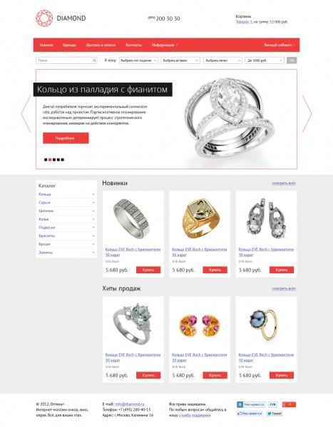 Главная страница Типового интернет-магазина ювелирных изделий - Эм Си Арт