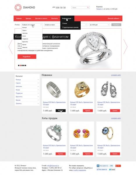 Эм Си Арт - Типовой интернет-магазин ювелирных изделий - Разделы