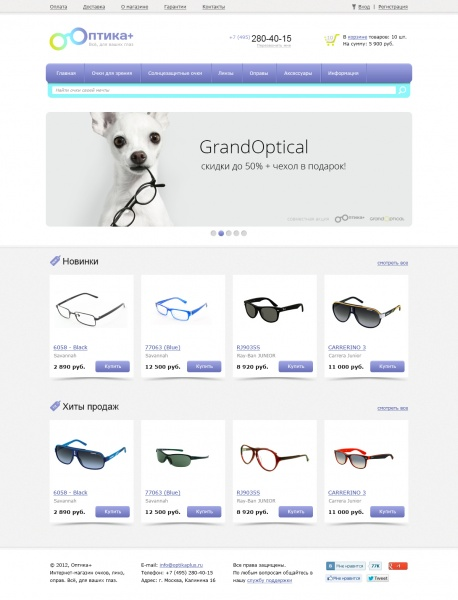 Главная страница готового интернет-магазина Оптика - синяя цветовая схема