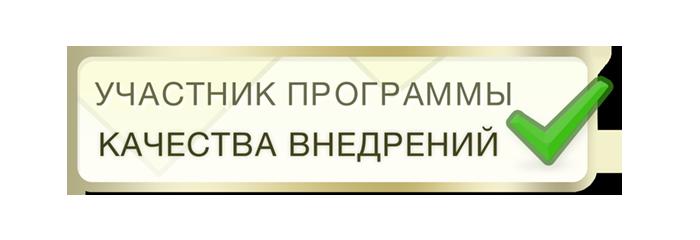 Программа качества внедрений для партнеров 1С-Битрикс