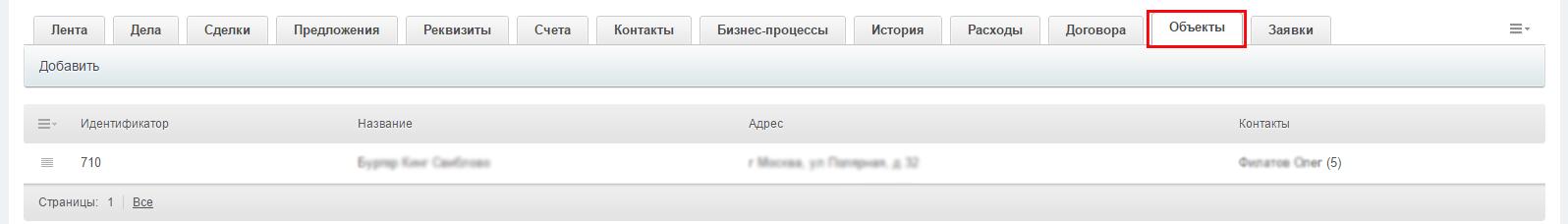 CRM - список объектов компании.png