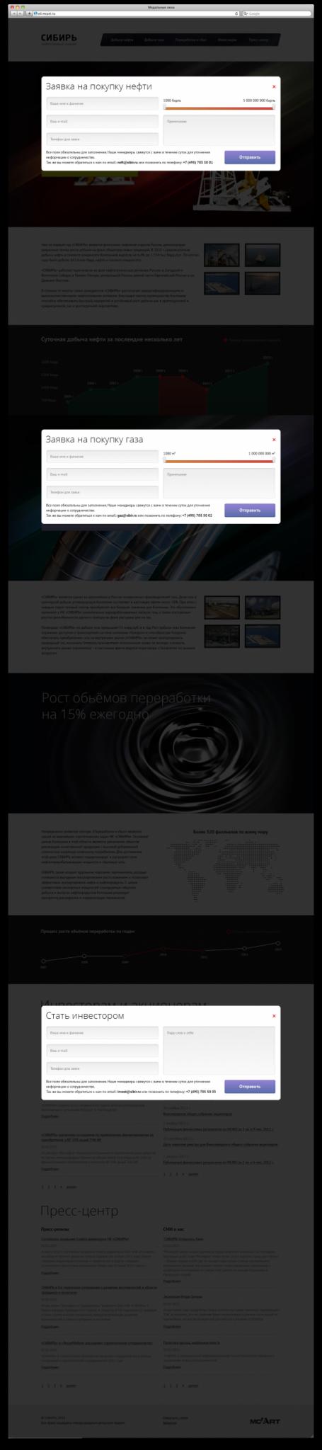 Модальные окна и формы заказов типового сайта нефтегазовой компании