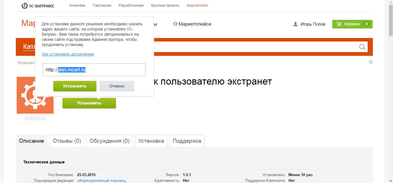 Модуль Свойство Привязка к пользователю экстранет - установка