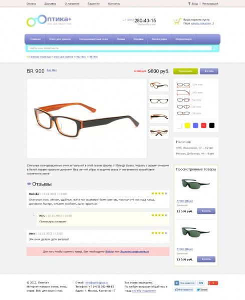 Эм Си Арт - Оптика. Готовый интернет-магазин - карточка товара