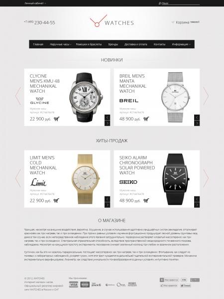 Готовый интернет-магазин часов - Главная страница
