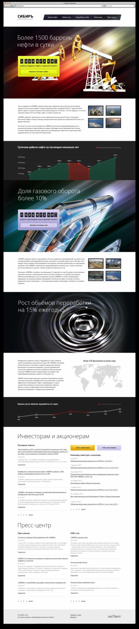 Главная страница типового сайт нефтегазовой компании