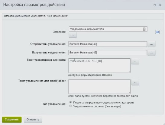Настройка параметров действия в БП Битрикс24