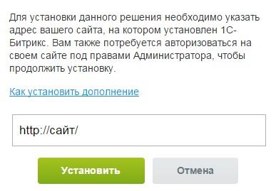 2+Ukazat+Vash+sayt+dlya+ustanovki.jpg