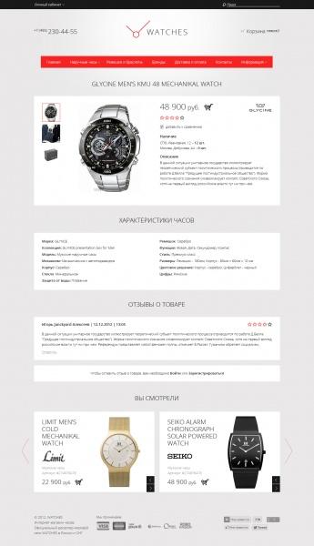 Готовый интернет-магазин часов - Карточка товара