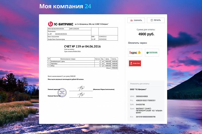 Счета онлайн