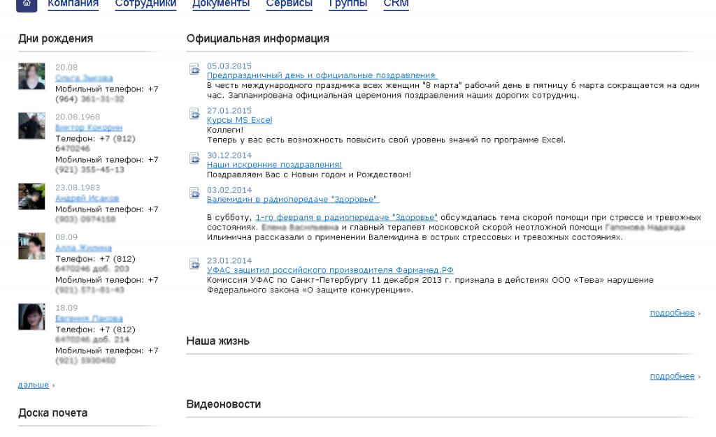 Корпоративный портал компании Фармамед