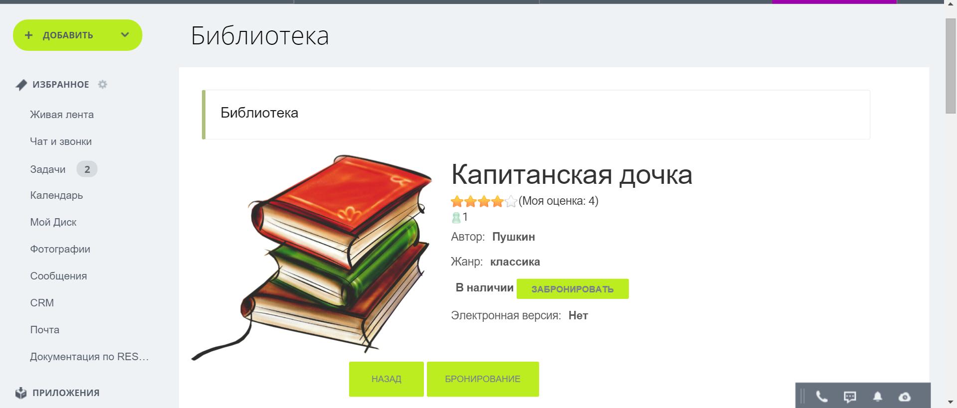 Модуль Библиотека для Битрикс24