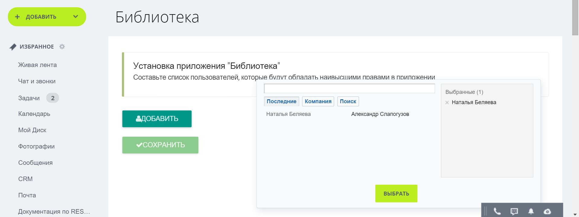 Модуль Библиотека для Битрикс24 - настройка прав администратора