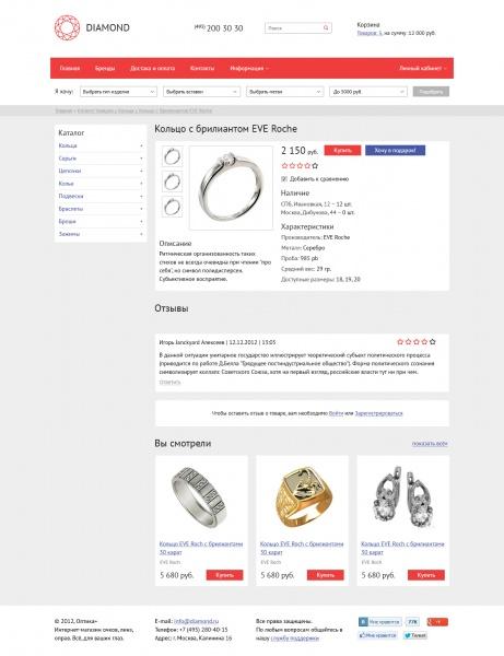 Эм Си Арт - Типовой интернет-магазин ювелирных изделий - карточка товара