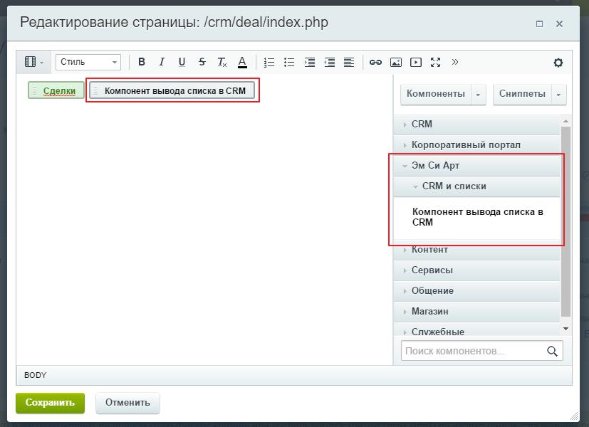 Настройка модуля CRM и списки