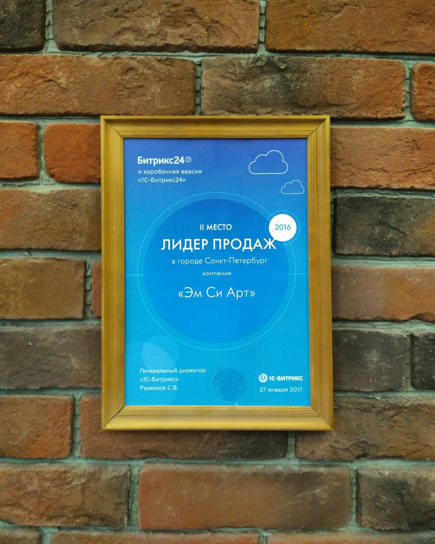 Эм Си Арт - второе место в зачёте Лидер продаж Битрикс24 и коробочная версия 1С-Битрикс24 в Санкт-Петербурге
